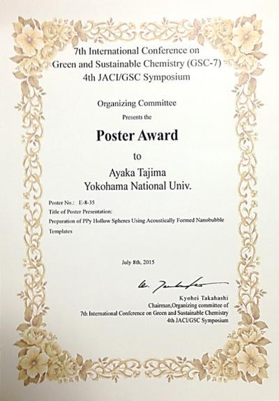 教員 学生の受賞 教育 研究 横浜国立大学