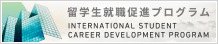 INTERNATIONAL  STUDENT  CAREER  DEVELOPMENT  PROGRAM?