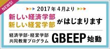 経済学部・経営学部共同教育プログラム