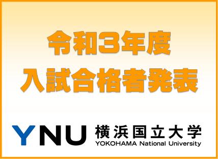 大学 合格 発表 成蹊